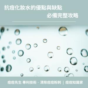 抗痘化妝水